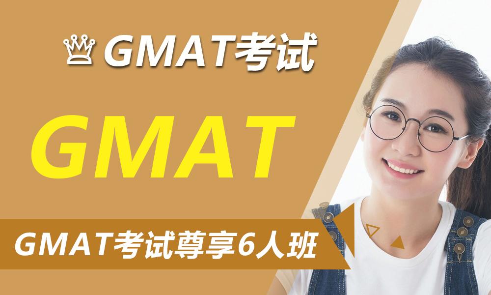 环球教育GMAT考试培训[尊享6人课程]