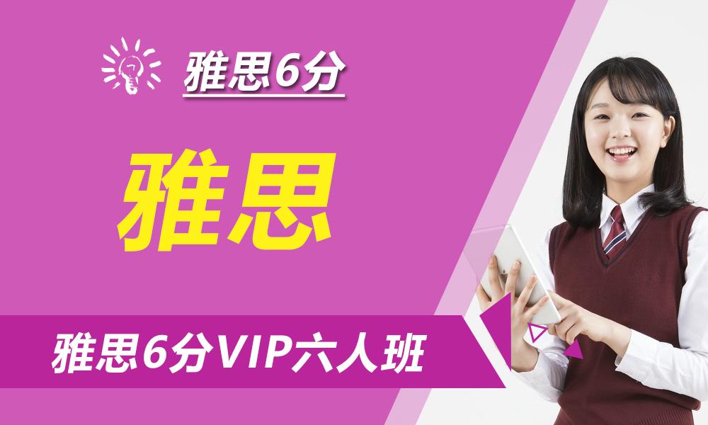 杭州环球雅思6分VIP六人班