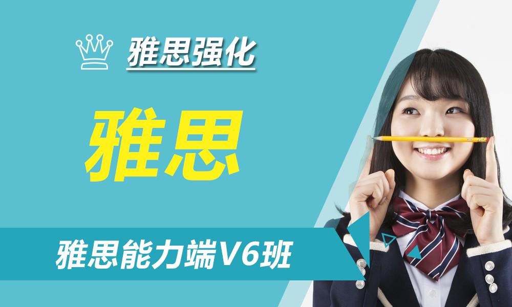 杭州环球雅思能力端V6班