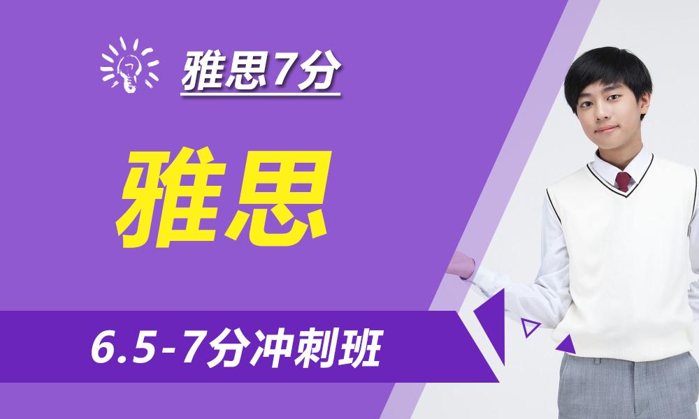 杭州环球雅思6.5-7分冲刺班