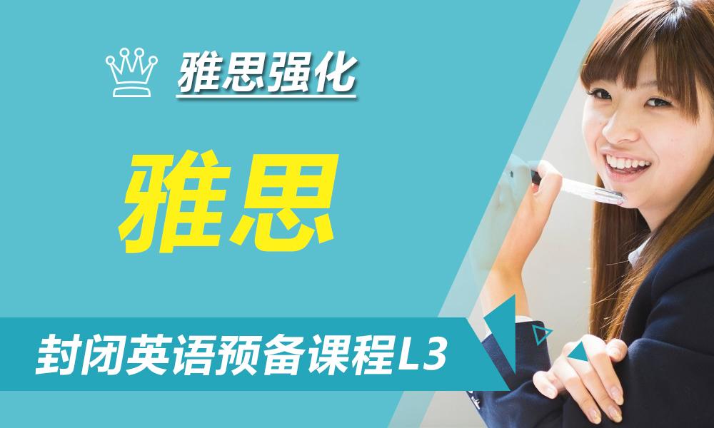 环球教育雅思封闭培训班[预备课程L3(V6)]