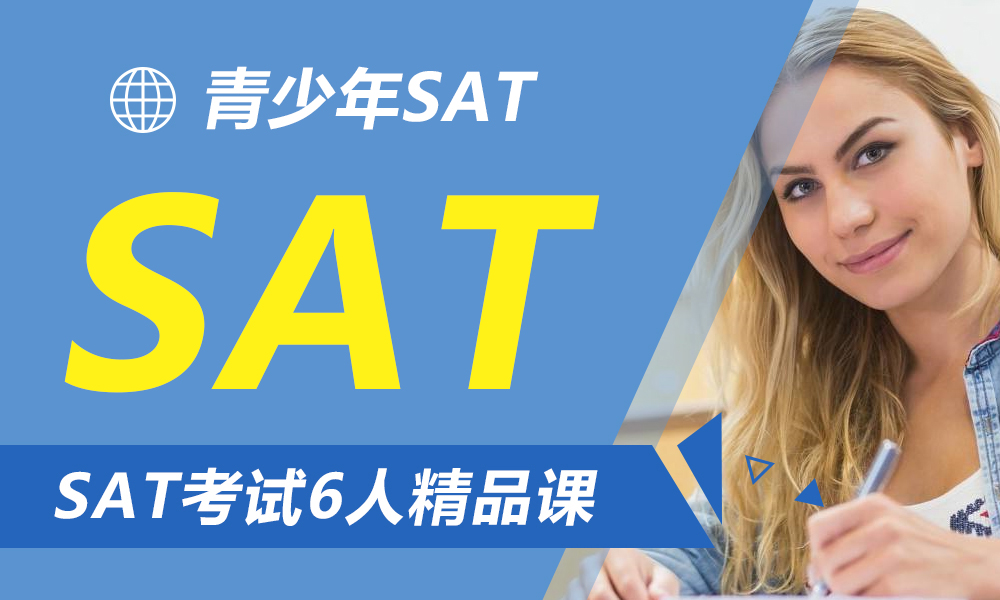 环球教育青少年SAT考试[6人精品尊贵课程]