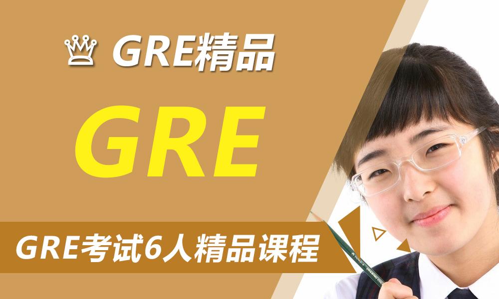 环球教育GRE考试[6人精品课程]
