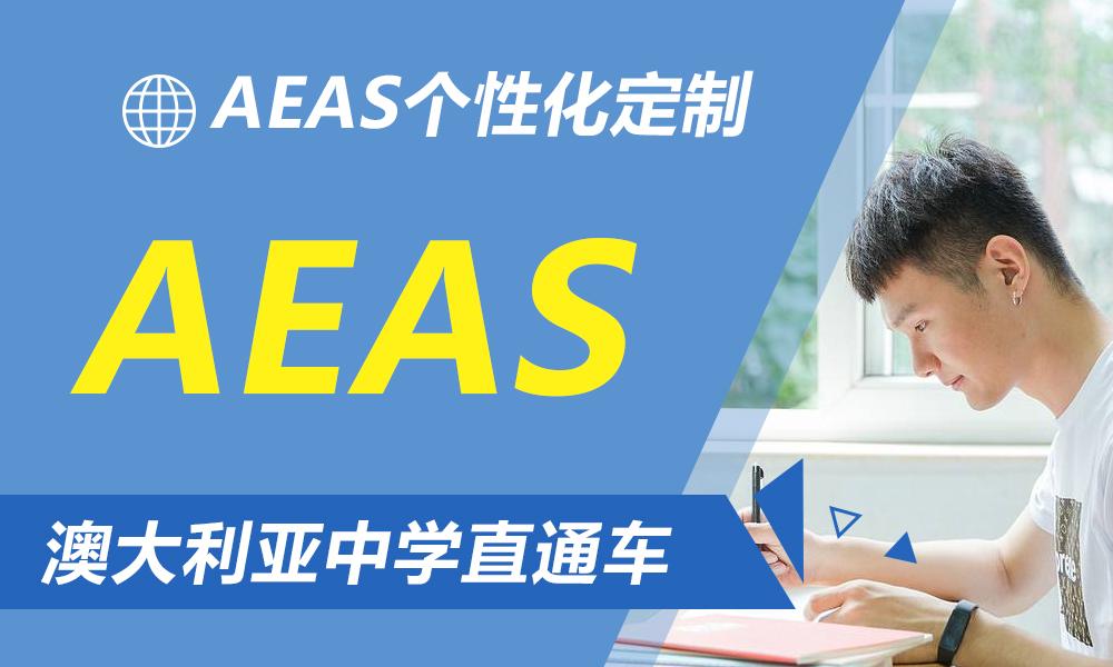 澳大利亚AEAS培训直通车