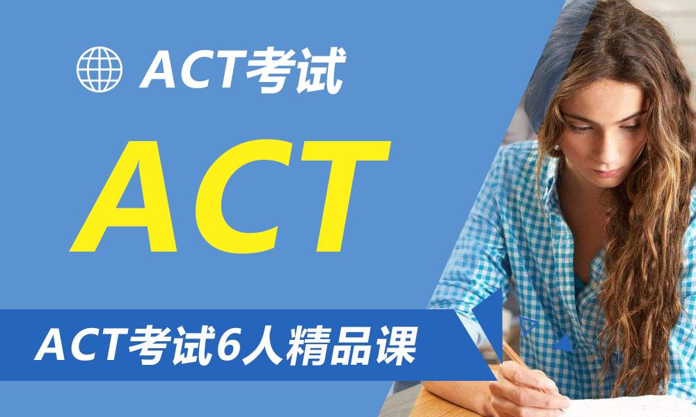 环球教育ACT考试[6人尊享精品课程]