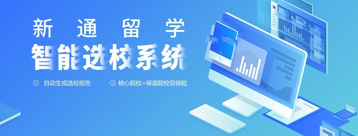广州新通教育