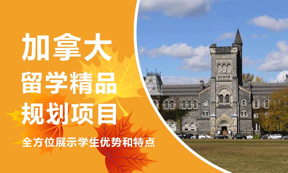 加拿大留学精品规划项目