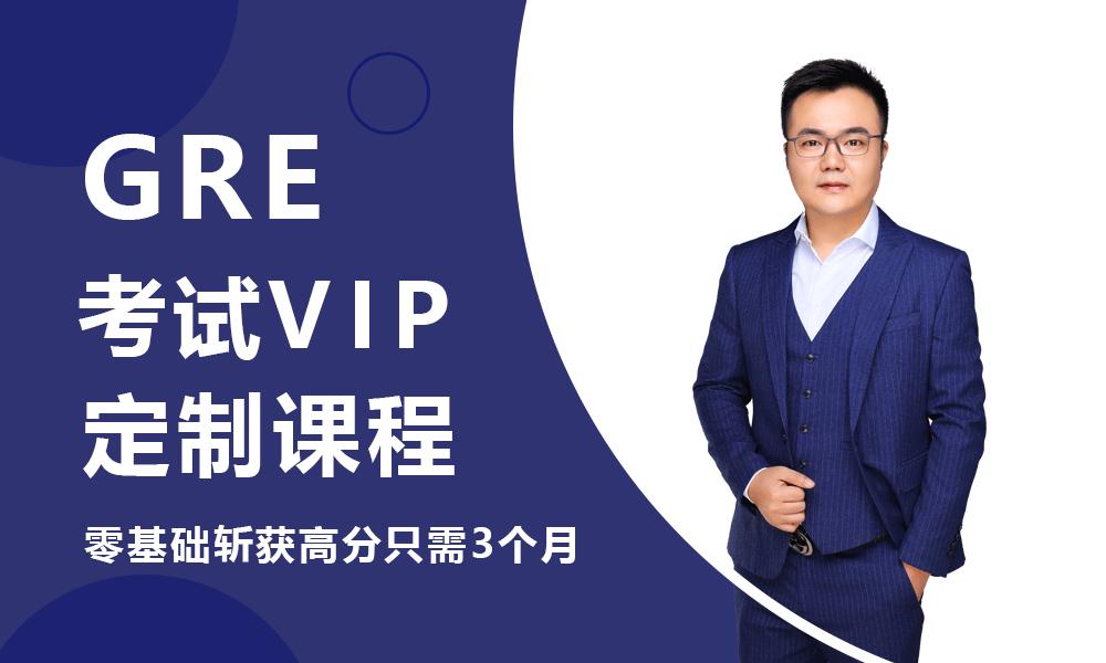 广州新通GRE考试VIP定制课程