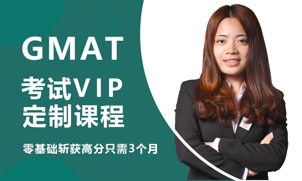 广州新通GMAT考试VIP精品课程