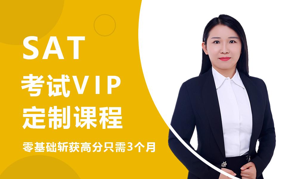 广州新通SAT考试VIP特色课程