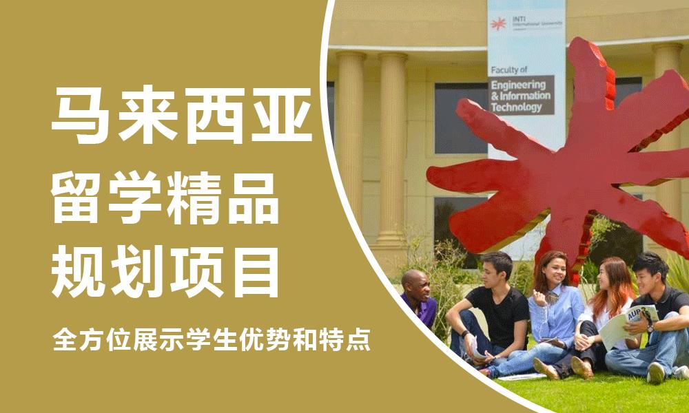 马来西亚留学精品指导项目