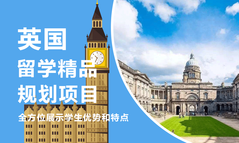 重庆新通英国留学