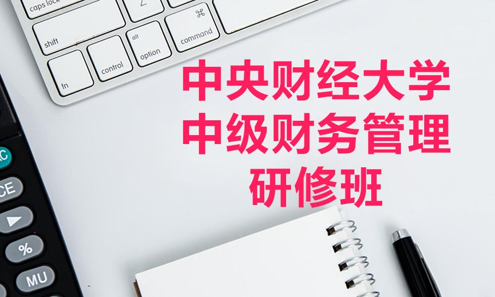 恒企教育中央财大研修班