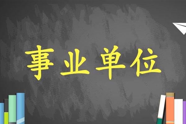 广州事业单位培训费用多少