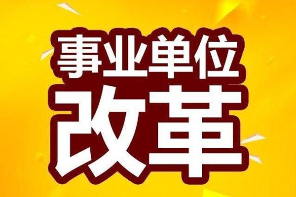 广州事业单位培训机构哪家好