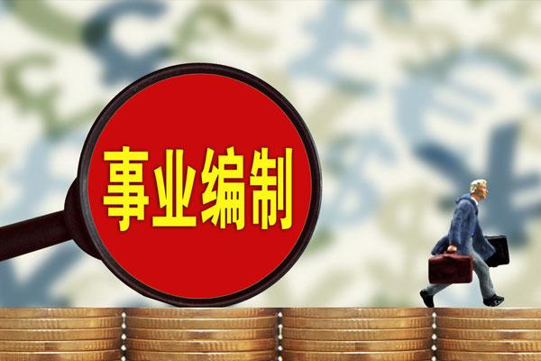 广州事业单位培训多少钱