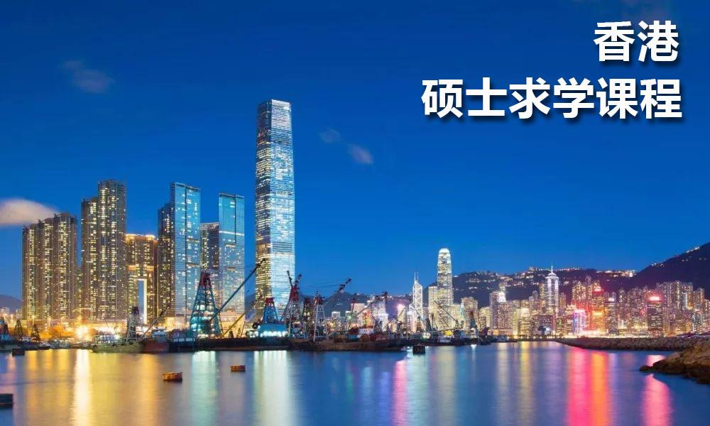 中国香港硕士求学