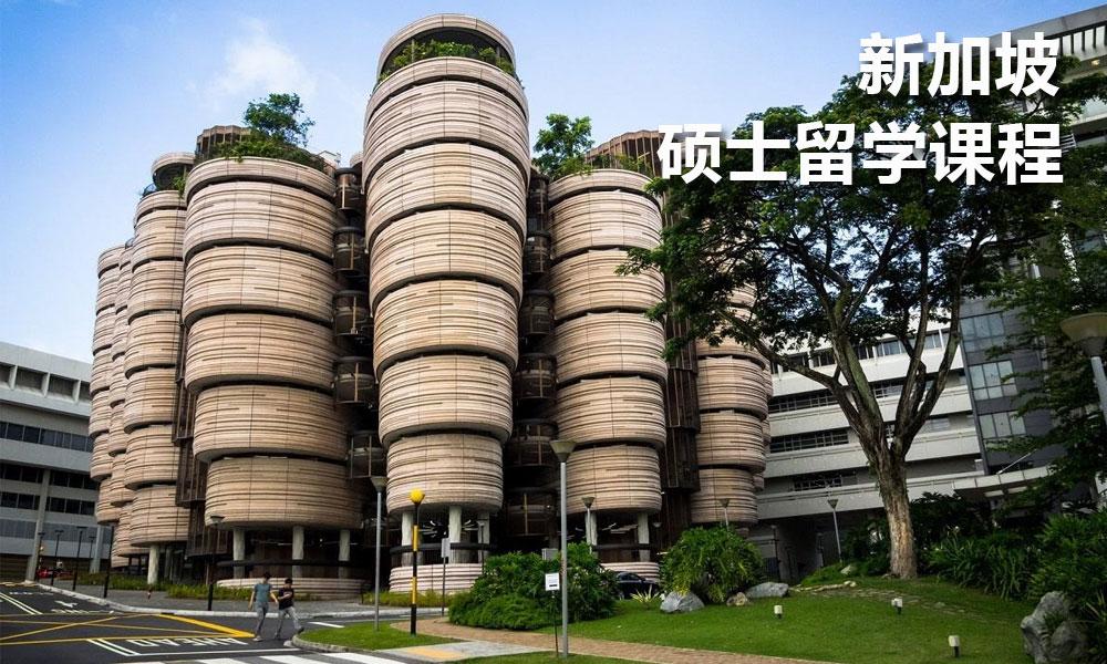 新加坡硕士留学