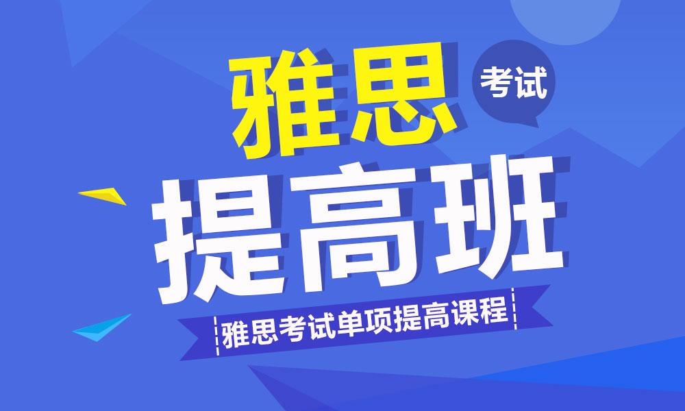 杭州朗阁雅思考试单项提高