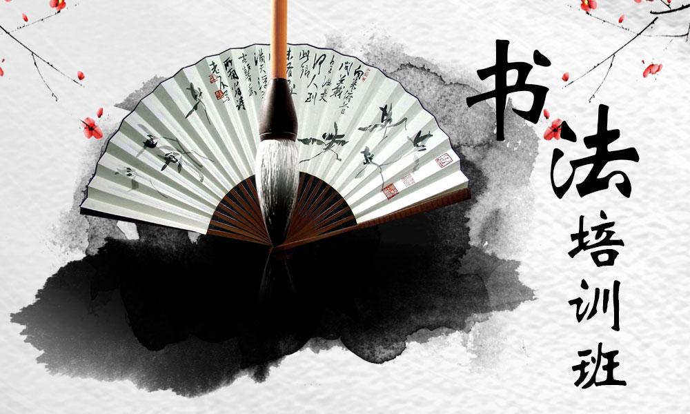 广州秦汉胡同书法培训课