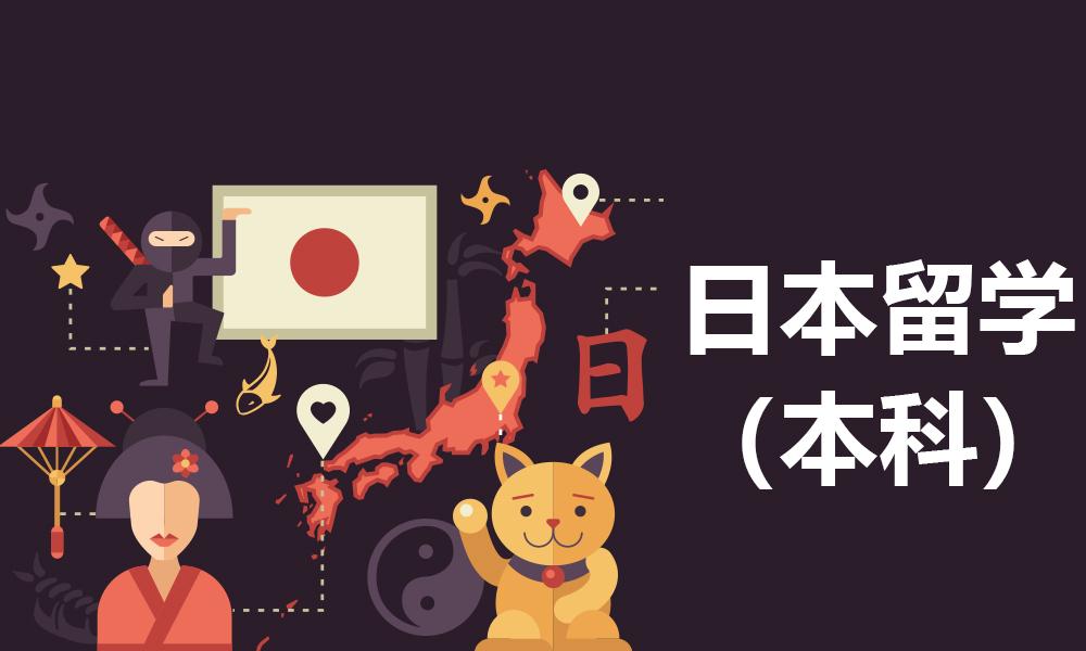日本留学(本科)