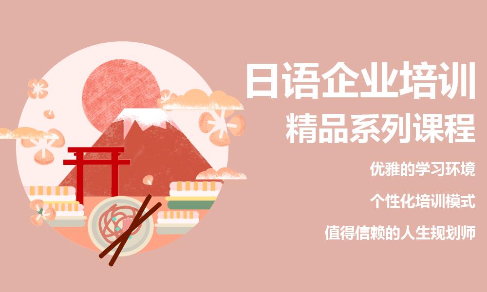 日语企业培训精品系列课程