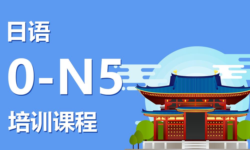 日语0-N5培训课程
