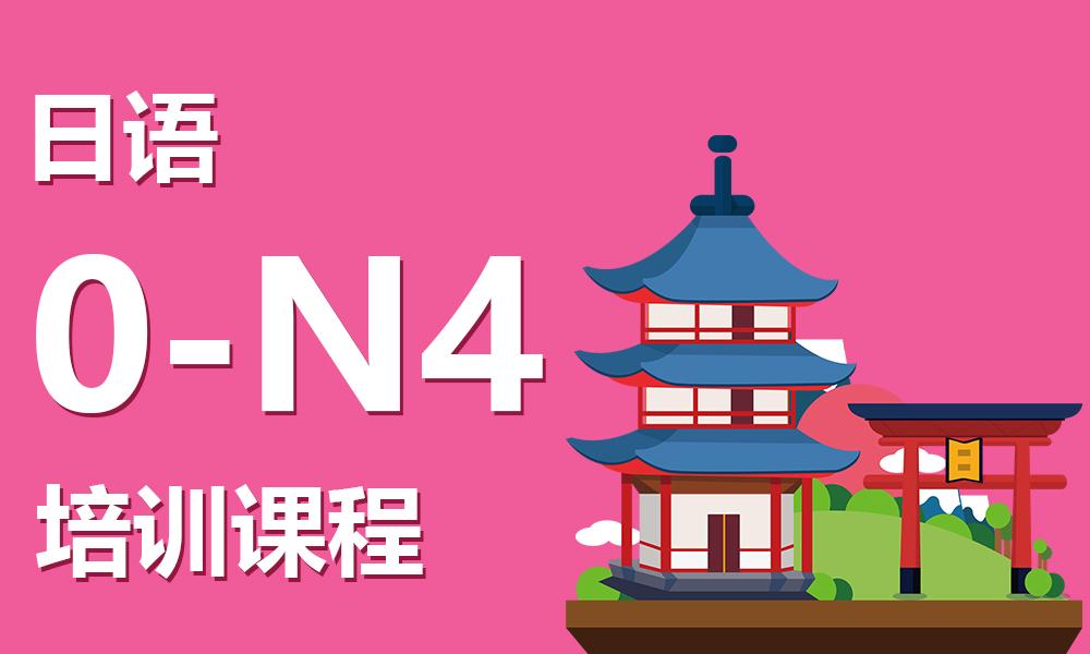 日语0-N4培训课程