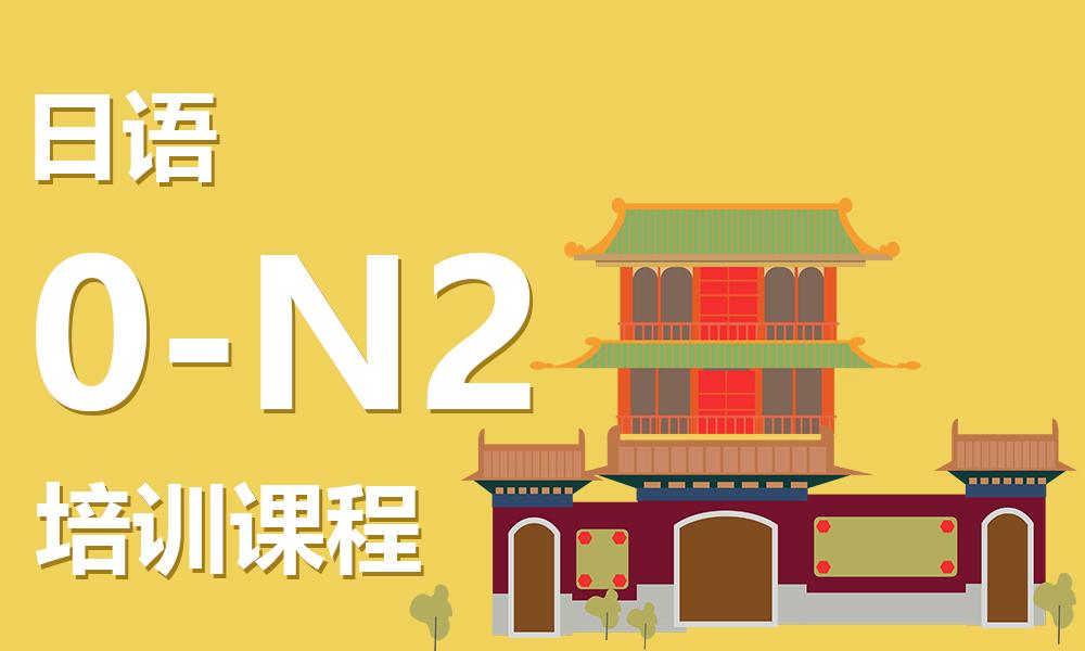 日语0-N2培训课程