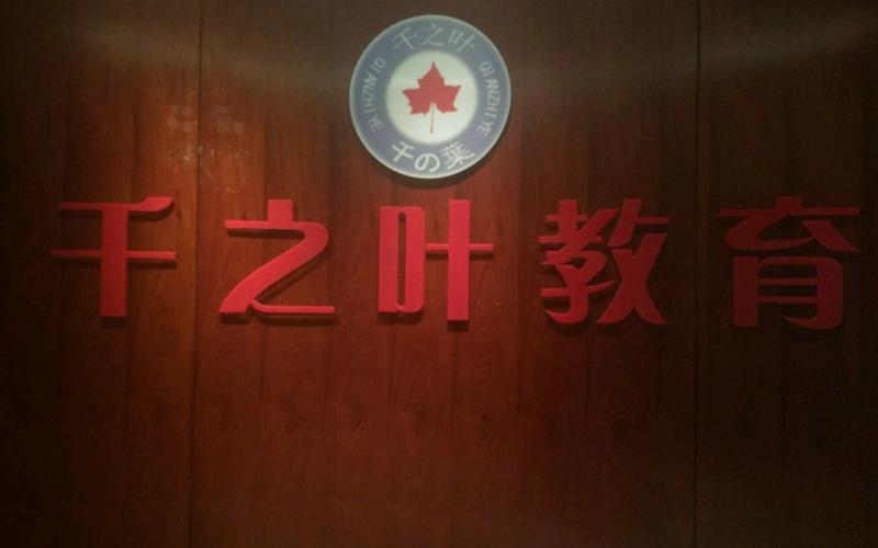 北京千之叶日语培训学校