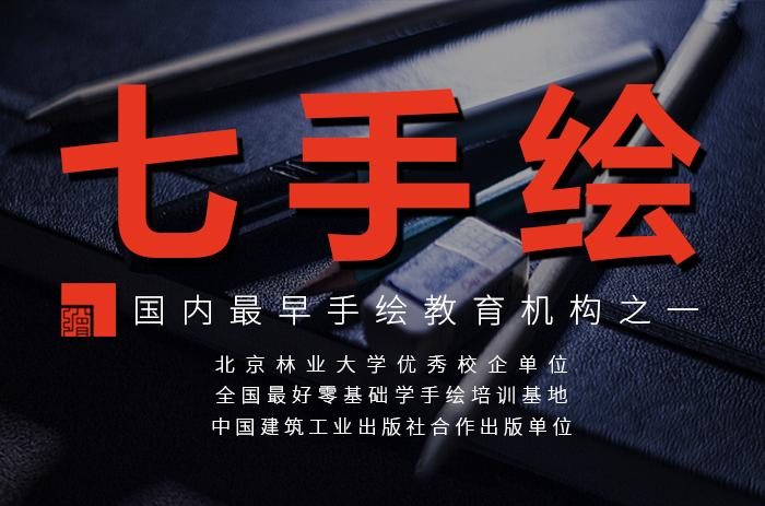北京七手绘手绘培训学校