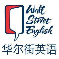北京华尔街英语
