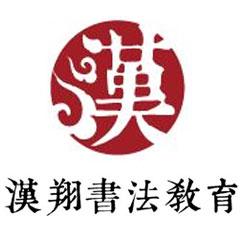北京汉翔书法培训