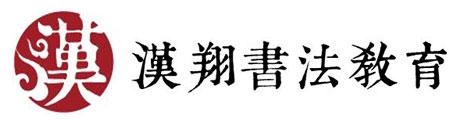 北京汉翔书法培训Logo