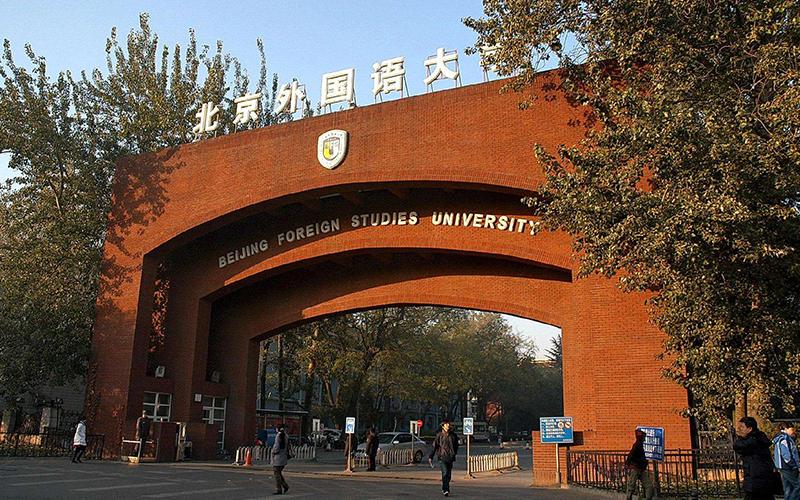 北京外国语大学(南京)网络学院