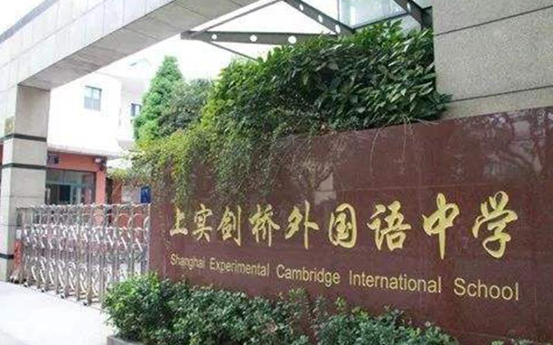 上海上实剑桥国际高中