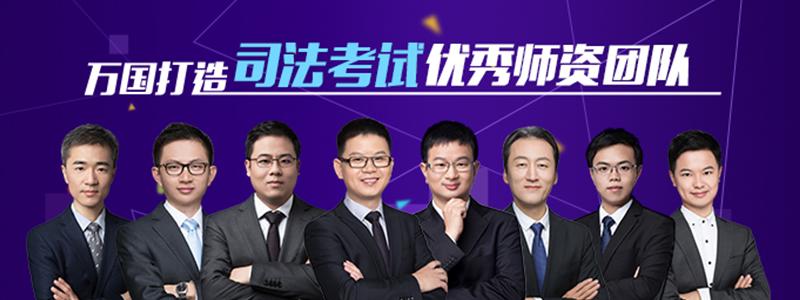 上海万国司法考试培训