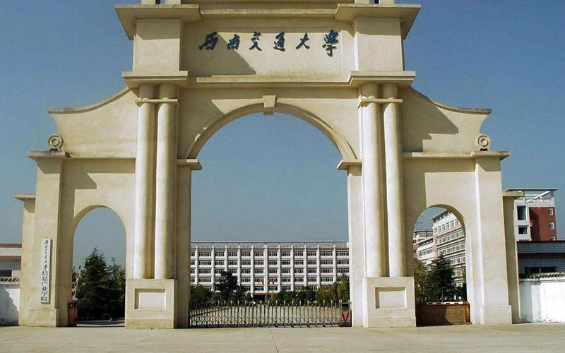 西南交通大学远程教育北京学习中心