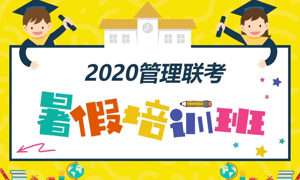 2020管理联考暑期集训营
