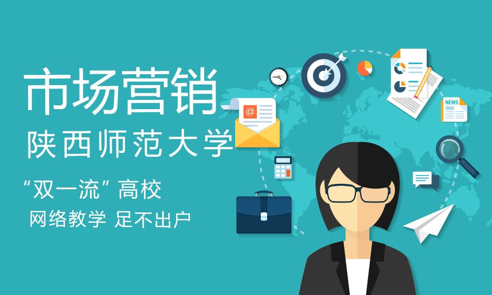 市场营销培训班(本科)