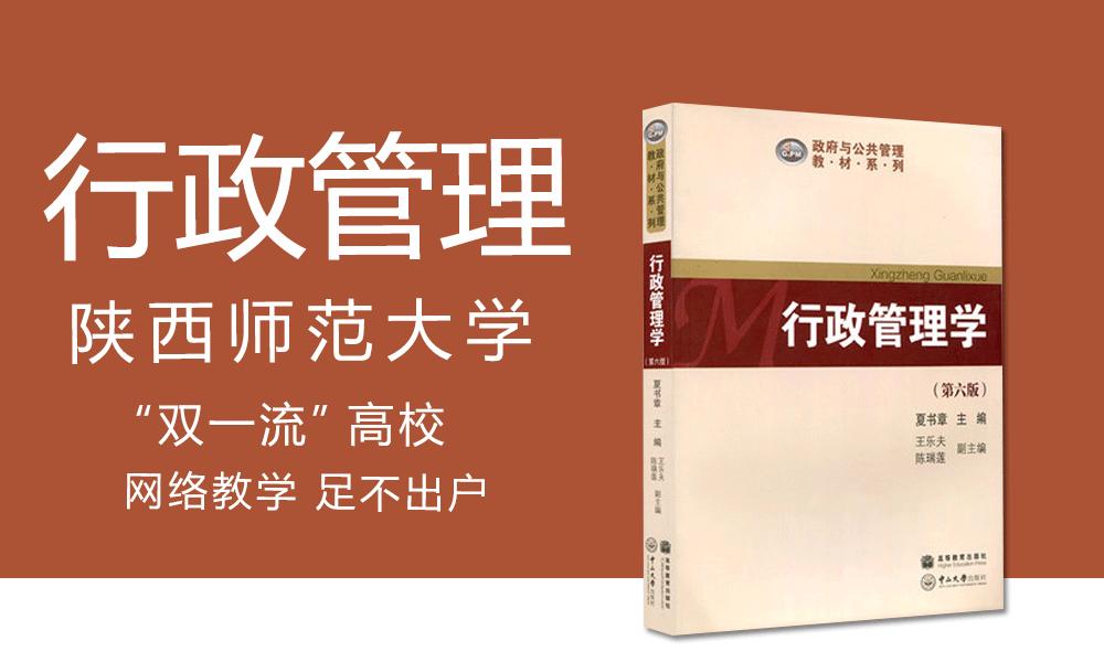 行政管理培训班(本科)