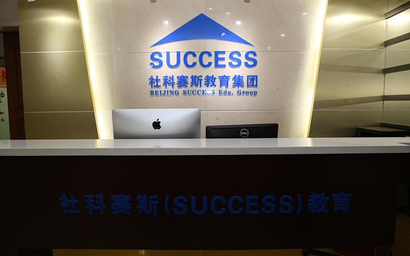 北京社科赛斯教育