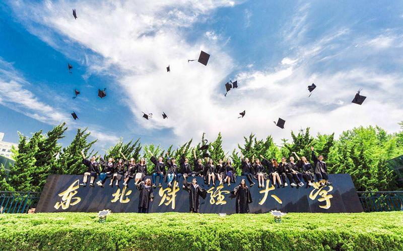 东北财经大学远程教育