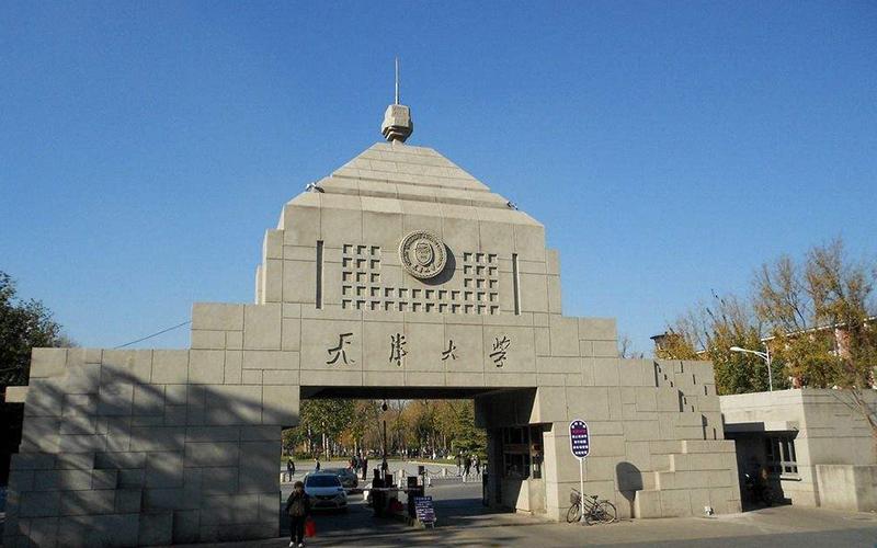 天津大学(南京)网络学院