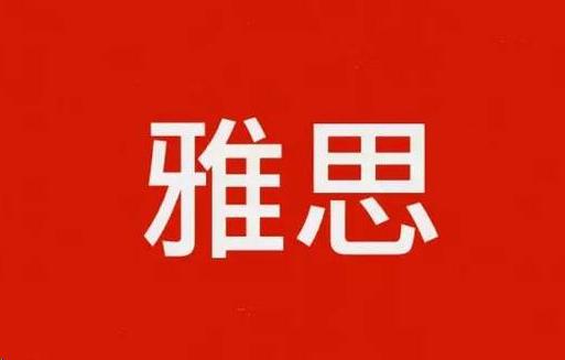 上海雅思培训哪家机构好