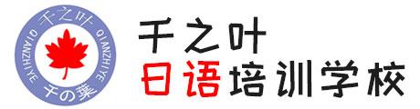 北京千之叶日语培训学校Logo