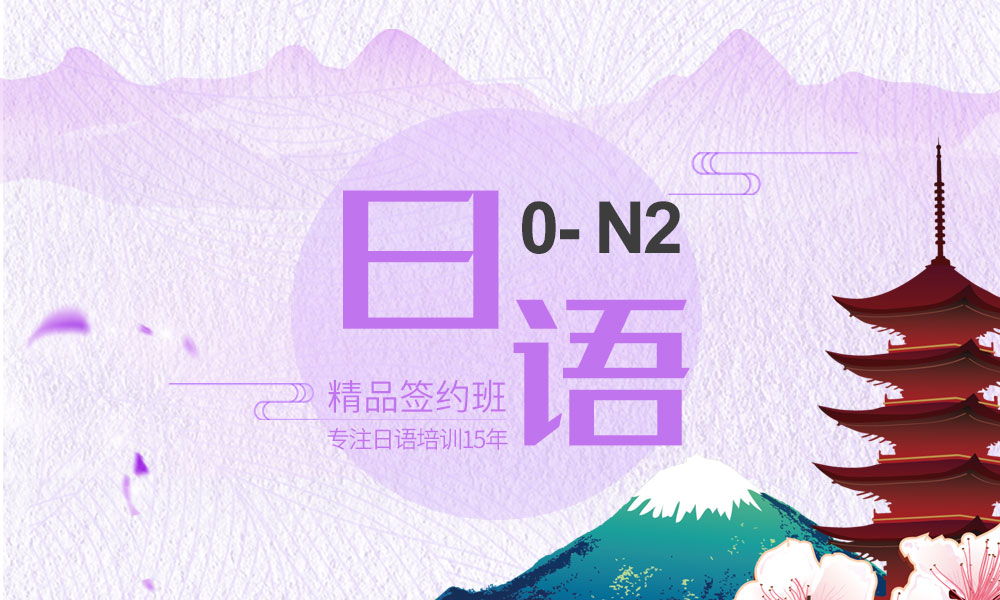 0-N2精品签约班