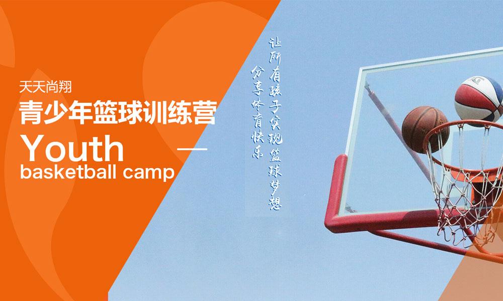 青少年篮球培训班(可免费试课)