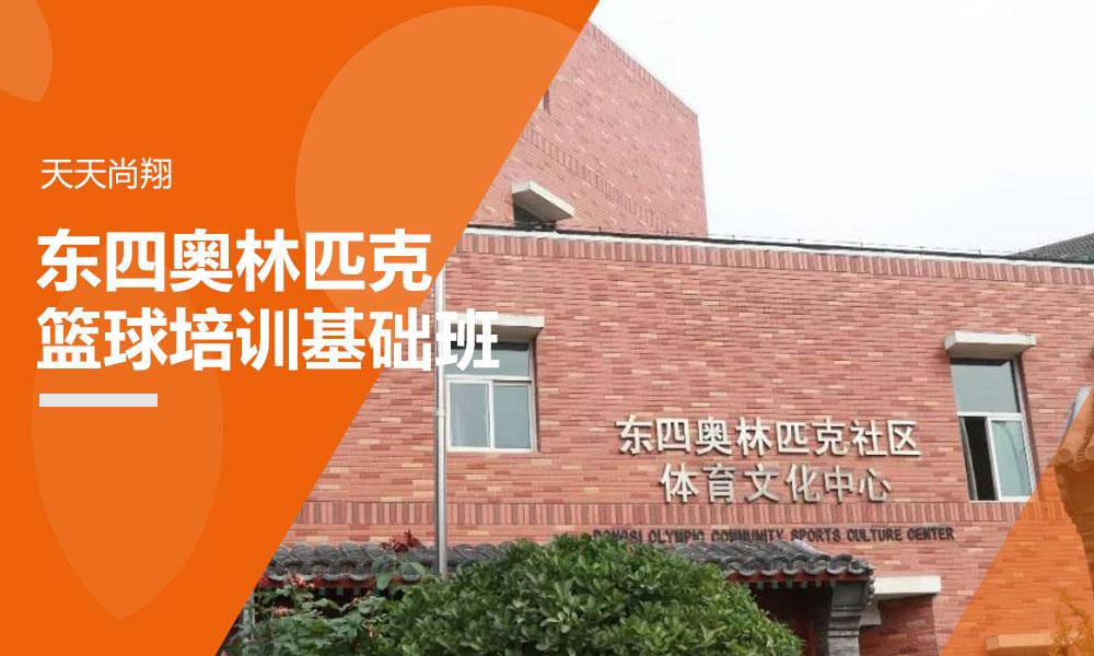 东四奥林匹克篮球培训基础班