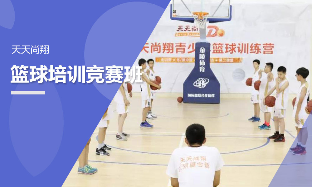 篮球培训竞赛班